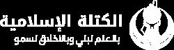 الكتلة الاسلامية