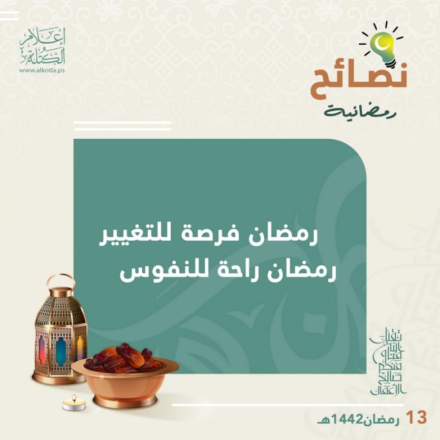 رمضان/1442هـ