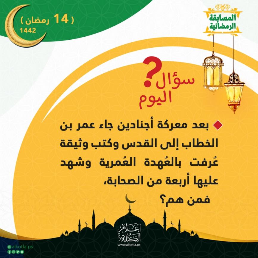 14/رمضان/1442هـ