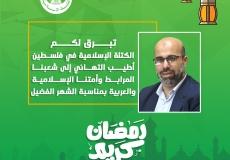 قيادة الكتلة الإسلامية تهنئ الطلاب بحلول شهر رمضان
