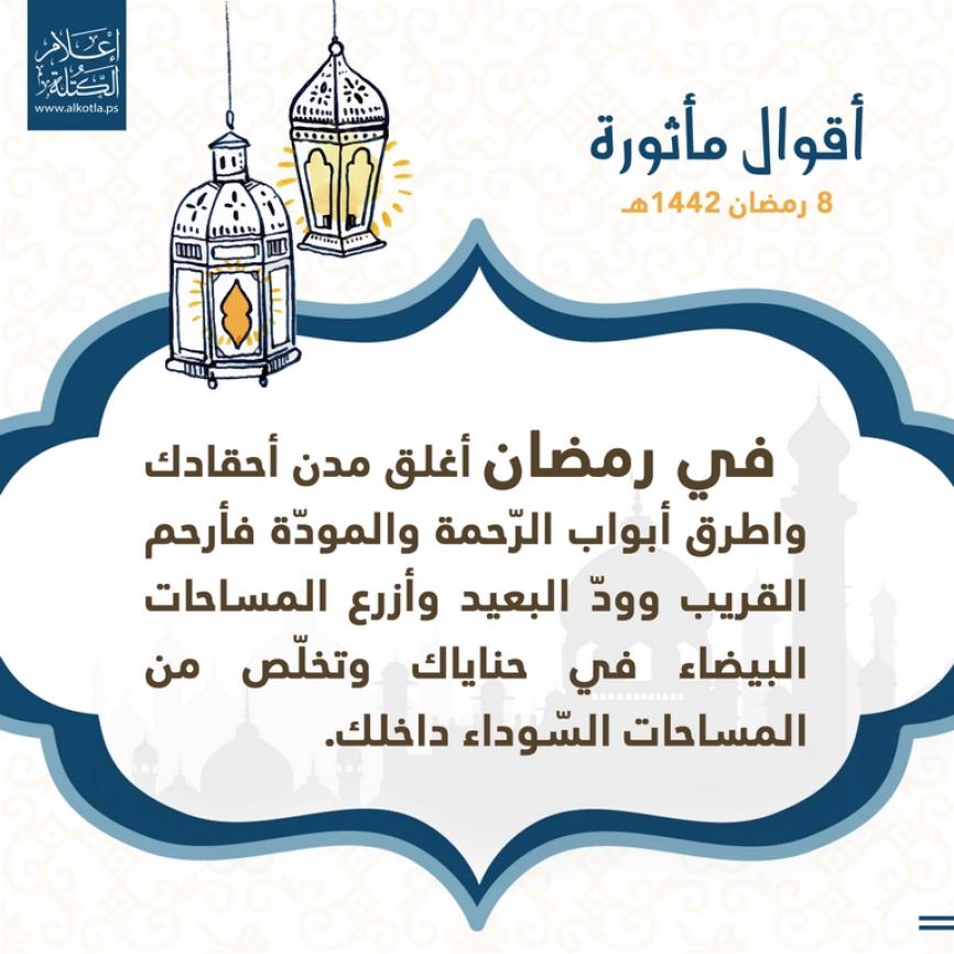 أقوال مأثورة رمضان 1442هـ