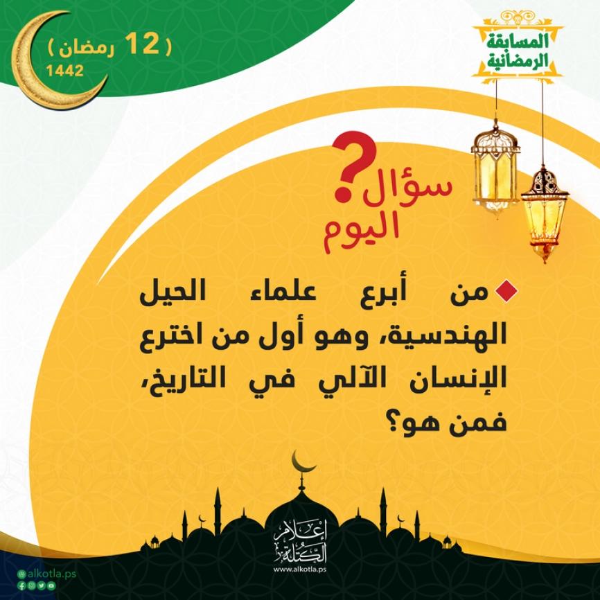 12/رمضان/1442هـ