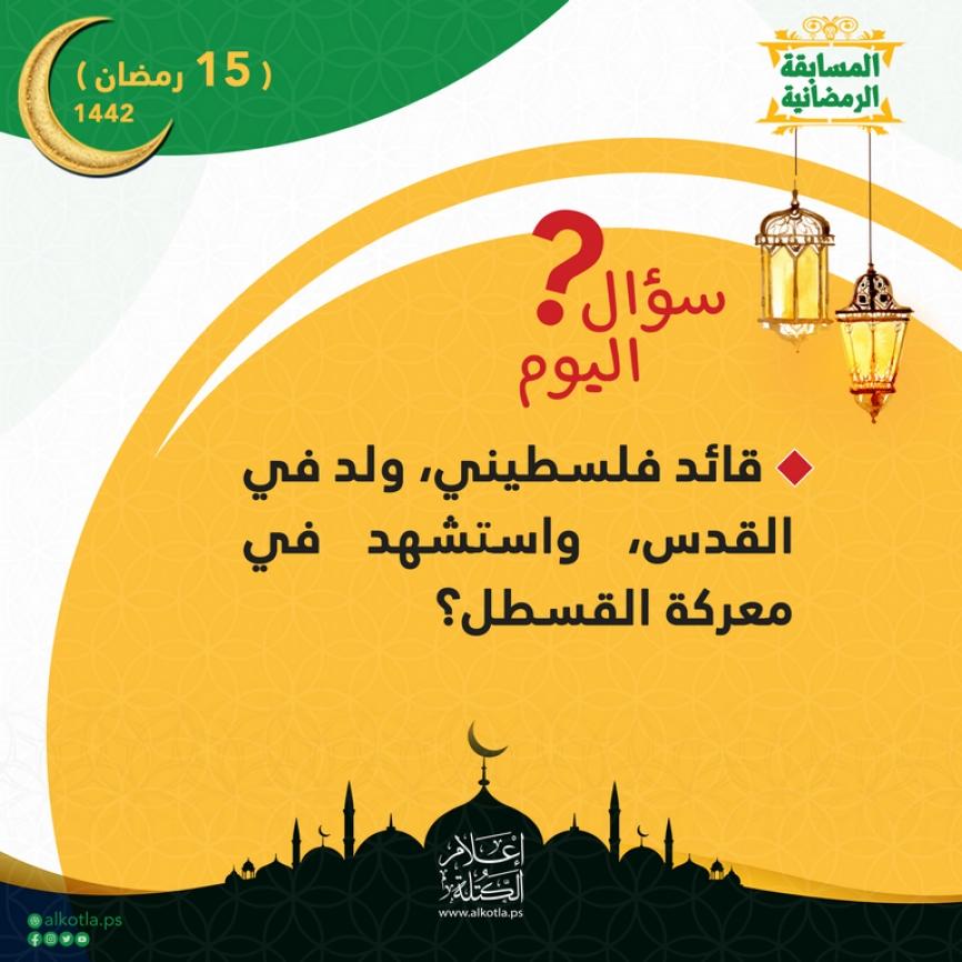15/رمضان/1442هـ