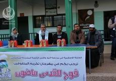 الكتلة الاسلامية تنظم حفل لتكريم المتفوقين في مدرسة النور والامل للمعاقين بحضور الاستاذ جلال صقر ابو البراء