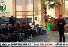 الكتلة الإسلامية في الكلية العربية للعلوم التطبيقية برفح تنظم لقاء  بعنوان