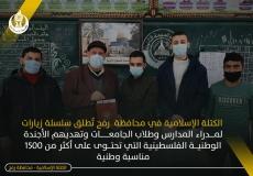 الكتلة الإسلامية برفح تزور مدراء المدارس و طلاب الجامعات وتهديهم الاجندة الوطنية الفلسطينية