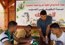 الكتلة الإسلامية في جامعات رفح تطلق مشروعها الخدماتي التخفيض على التصوير
