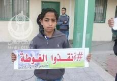 وقفة تضامنية مع الغوطة بشمال غزة