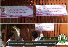 تعليق لافتات عن الصحبة الصالحة في الكلية العربية للعلوم التطبيقية ضمن مشروع تعزيز القيم 4