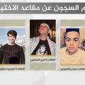 طلاب عيبتهم سجون الاحتلال عن امتحانات الثانوية العامة