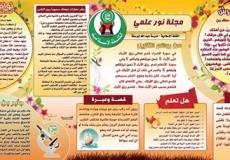 إطلاق حملة نور علمي للعام الثاني على التوالي في مدسة عبد الله صيام في خان يونس