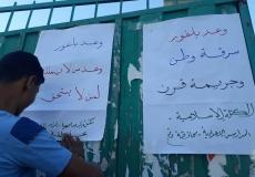 الكتلة الاسلامية رفح تقوم بتعليق بوسترات واصدارات عن الذكرة الـ101 لوعد بلفور المشئوم في مدرسة يبنا الأساسية .