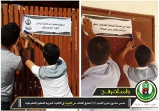 تعليق لافتات عن الغيبة والنميمة في الكلية العربية للعلوم التطبيقية ضمن مشروع تعزيز القيم 4