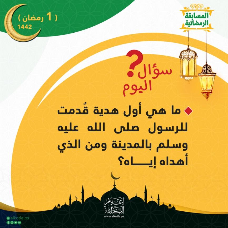 01/رمضان/1442هـ