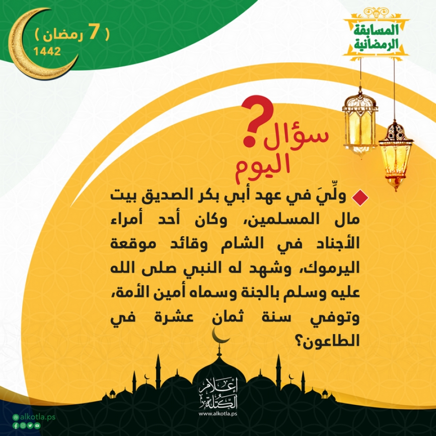 07/رمضان/1442هـ