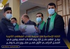 الكتلة برفح تكرم الطلاب المتفوقين في مدرسة فتحي الشقاقي الثانوية ضمن مشروع نخبة وطن