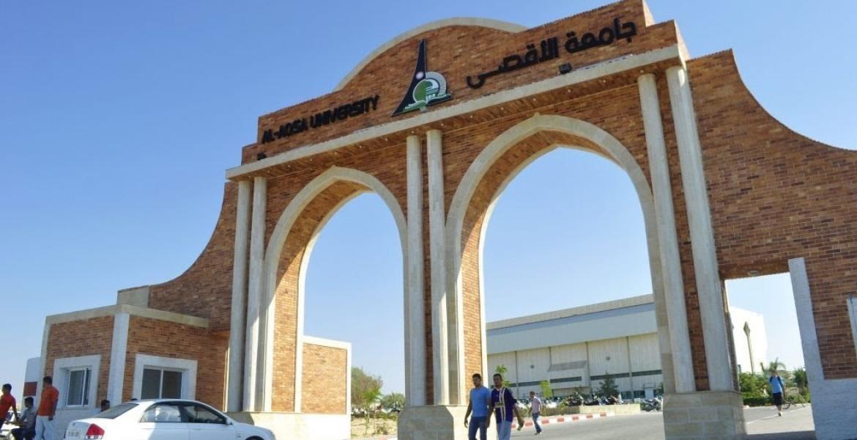 الكتلة الاسلامية في جامعة الأقصى