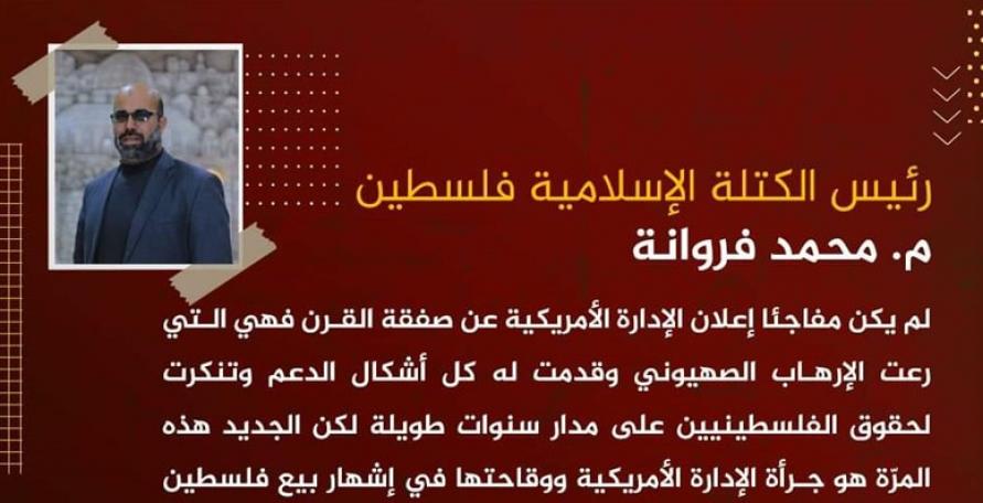 تصريح صادر عن مكتب رئيس الكتلة الإسلامية