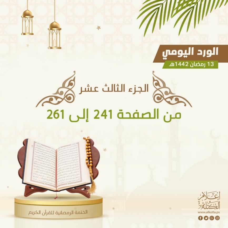 الوردي اليومي 13/رمضان/1442