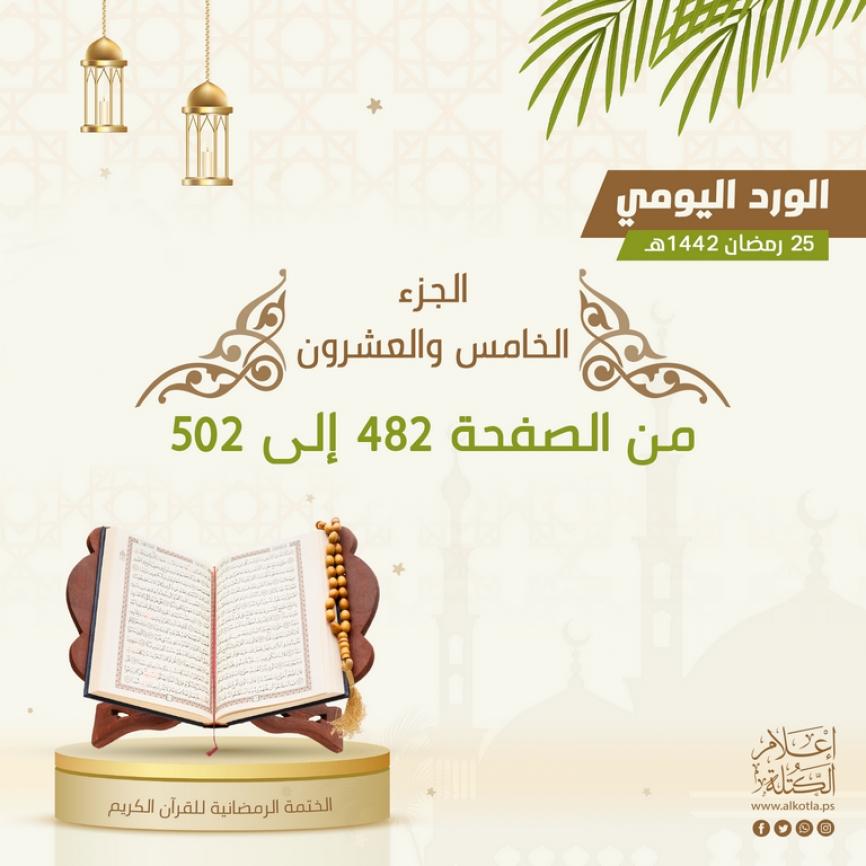 الوردي اليومي 25/رمضان/1442