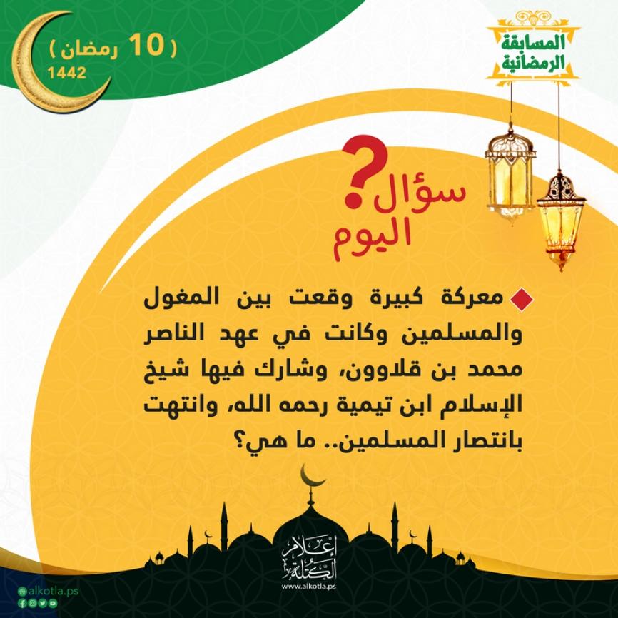 10/رمضان/1442هـ