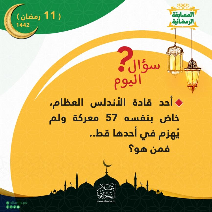 11/رمضان/1442هـ