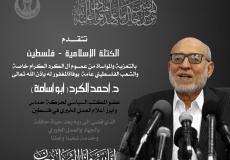 تعزية د. أحمد الكرد
