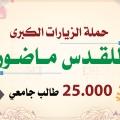 حملة زيارات طلاب الجامعات الكبرى للقدس ماضون