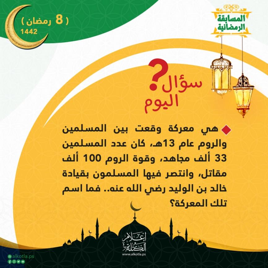 08/رمضان/1442هـ