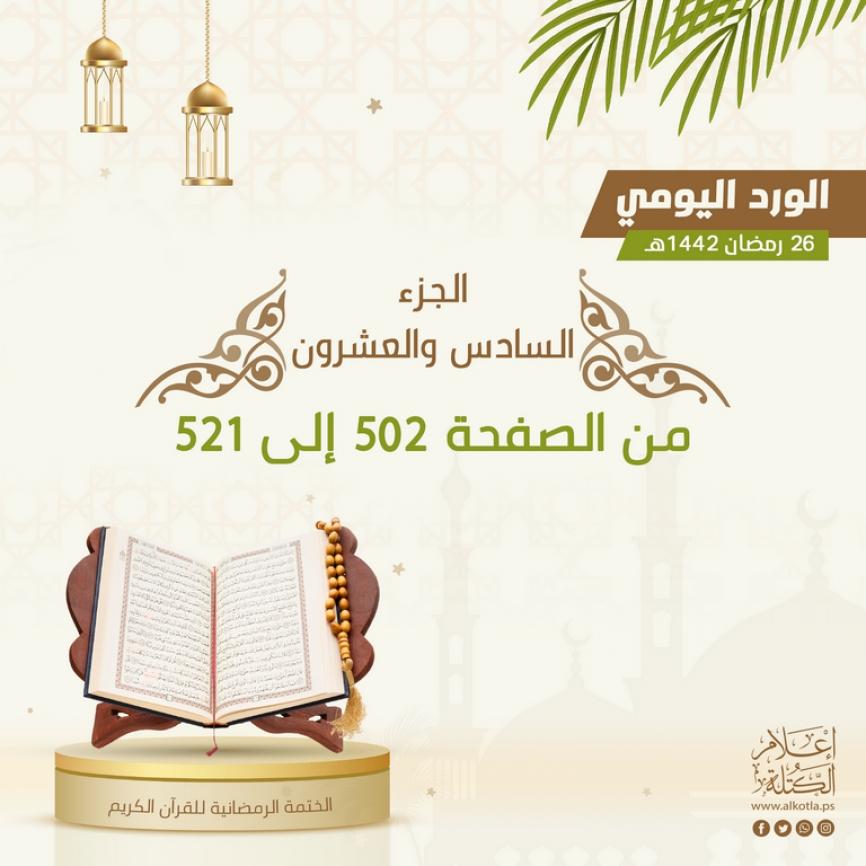 الوردي اليومي 26/رمضان/1442
