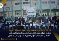 الكتلة تكرم المتفوقين بمدرسة الدوحة (ب ) الثانوية برفح ضمن مشروع نخبة وطن