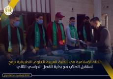 الكتلة الإسلامية تستقبل الطلاب في الكلية العربية للعلوم التطبيقية بمناسبة بدء الفصل الدراسي الثاني