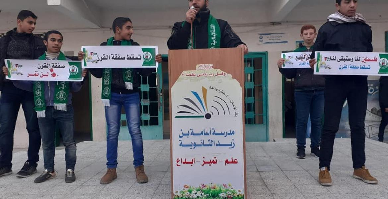 صورة ضمن فعاليات المناهضة لصفقة القرن في شمال غزة
