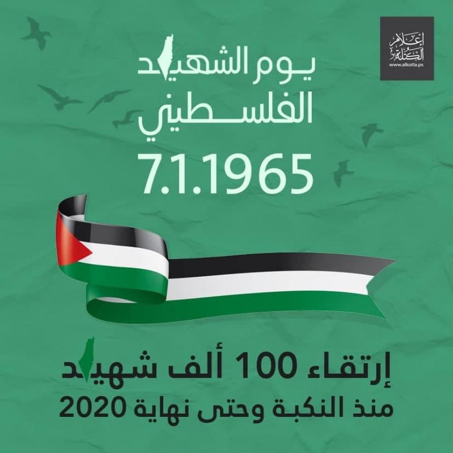 بوم الشهيد الفلسطيني