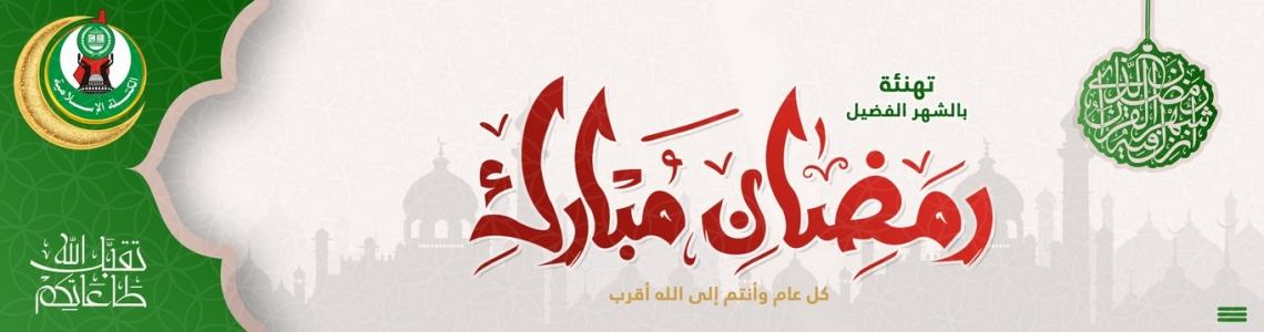 wep pannel ramadan (نسخ)