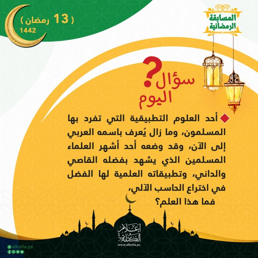 13/رمضان/1442هـ