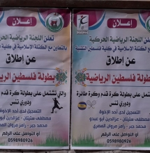 اعلان عن بطولة فلسطين الرياضية
