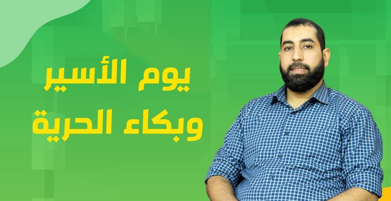 الأسير المحرر :: علي المغربي