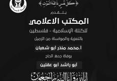 تعزية ومواساة للزميل محمد أبوشعبان