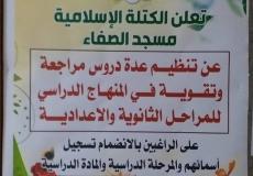 الكتلة الاسلامية في مخيم البريج تعلن عن تنظيم دروس تقويى للطلاب