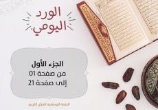 تعرّف على الورد اليومي لك رمضان