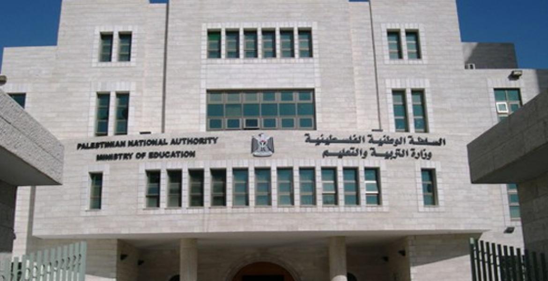 وزارة التربية والتعليم الفلسطينية