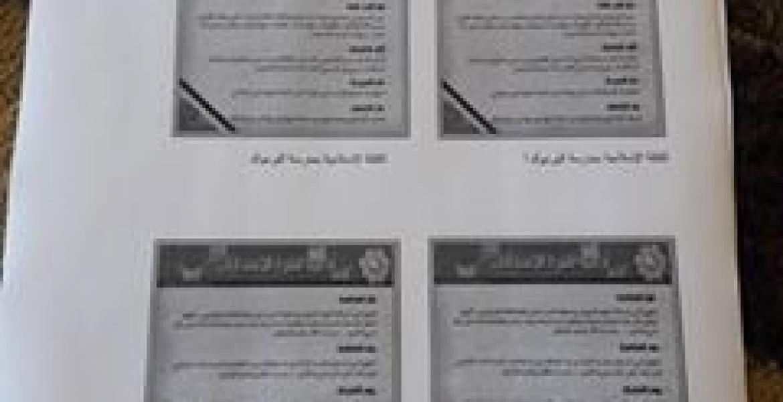 الكتلة الاسلامية في مدرسة اليرموك أ تقوم بتوزيع إدعية الاختبارات للا طلاب المدرسة