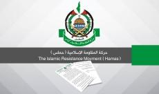 حركة المقاومة الإسلامية (حماس)