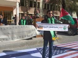 جانب من الوقفة المناهضة لصققة القرن - شرق غزة