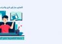 حملة التقسيط الأضخم لطلاب الجامعات