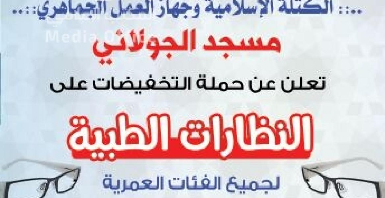 إعلان الكتلة الإسلامية عن حملة التخفيض - التفاح