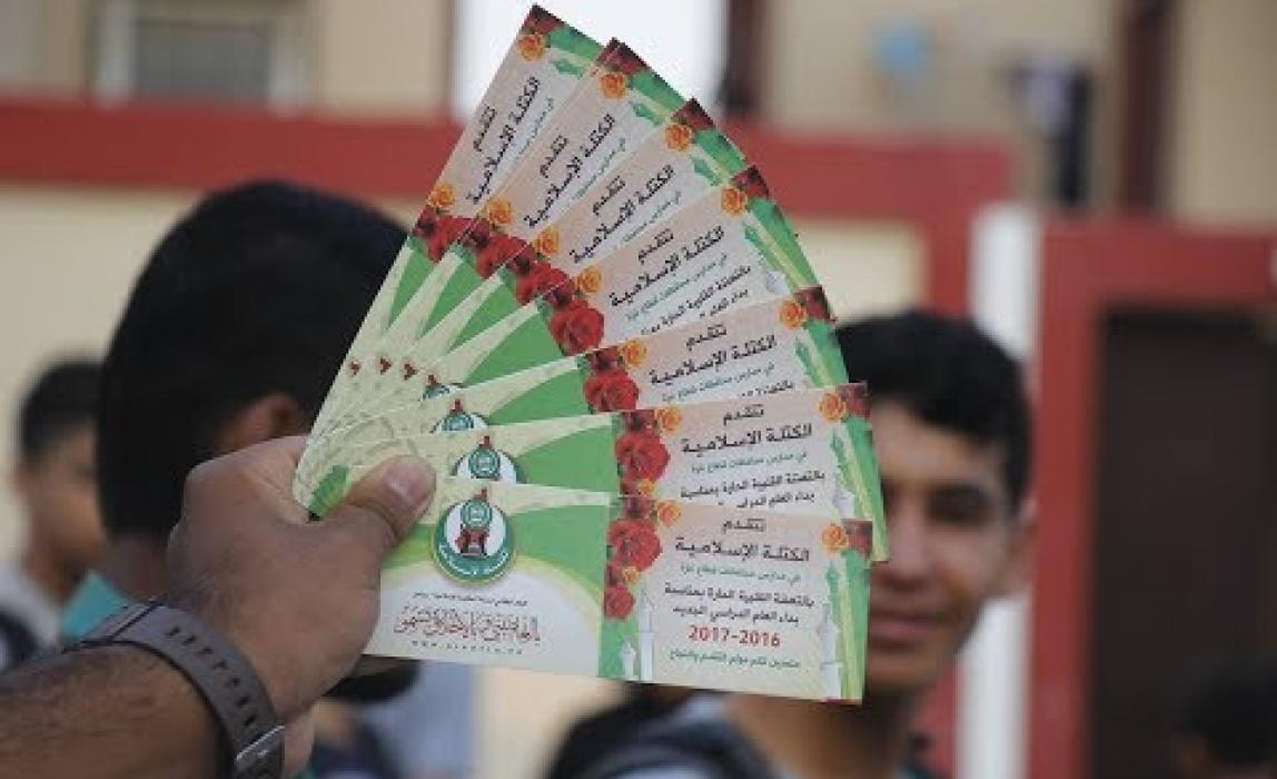 الكتلة الإسلامية في محافظة رفح تستقبل الطلاب في المرحلتين الثانوية والإعدادية مع بدء العام الدراسي الجديد 2017 -2018م .