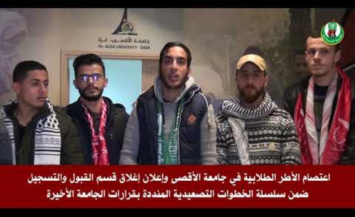 اعتصام الأطر الطلابية فى جامعة الأقصى واغلاق صالات القبول والتسجيل