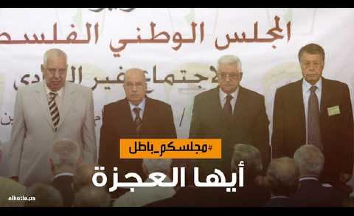 فاصل مجلسكم باطل انتاج الكتلة الاسلامية المنطقة الوسطى